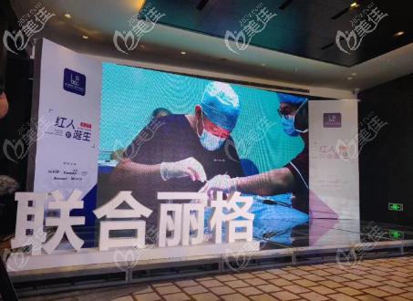天津联合丽格第三医疗美容