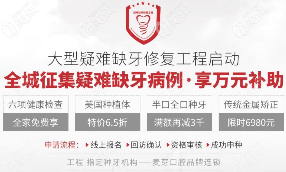 深圳麦芽口腔做allon4半口种植牙的价格调低了,在罗湖/南山/福田等5店均可享