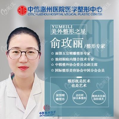 中信惠州医院美容科收费贵吗?3月女神节俞式眼综合7600元起好划算