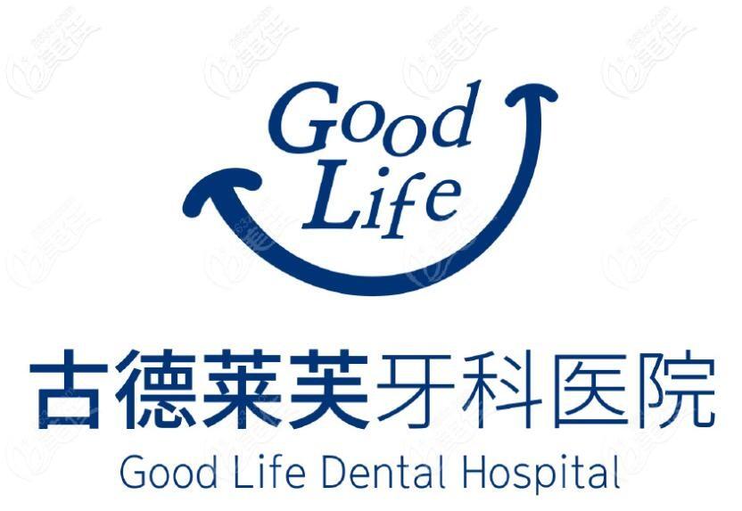 韩国goodlife古德莱芙牙科医院