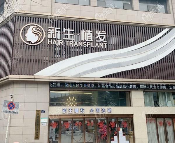 宁波新生植发医院