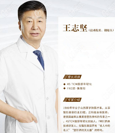 北京王志坚不仅能做脸部提升,而且本月找他做小切口拉皮价格有惊喜