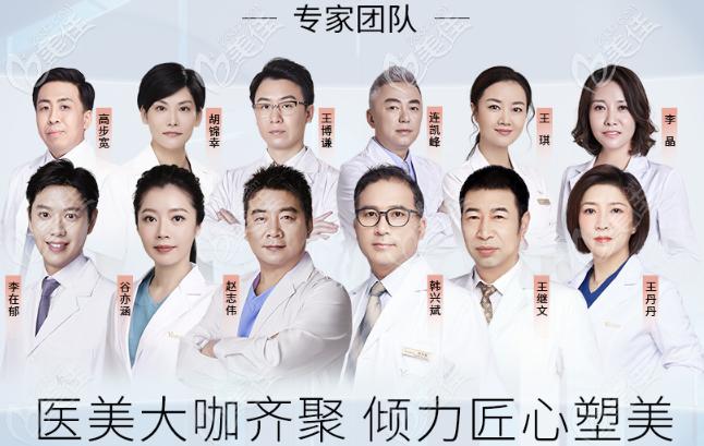 北京艺星医生团