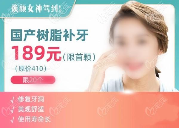 在北京补牙哪里好还便宜?圣贝口腔医院国产树脂补牙一颗才189元