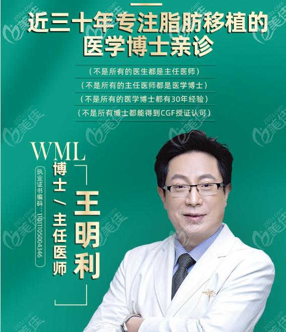 北京润美玉之光医院王明利博士