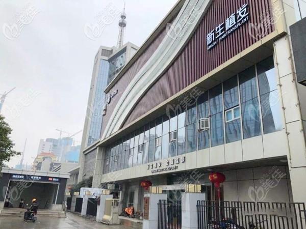 武汉新生毛发医院地址