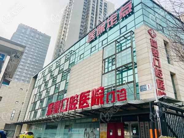 北京瑞泰口腔医院北苑总院