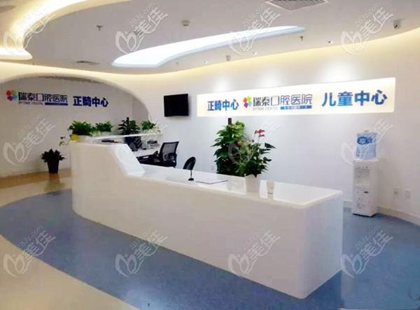 朝阳区瑞泰牙科的儿童诊疗中心