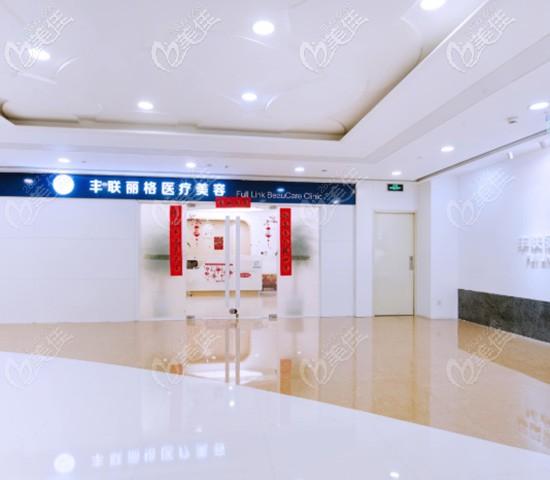 北京丰联丽格医疗美容诊所楼口