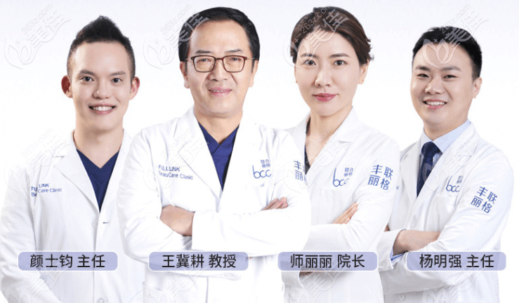 北京丰联丽格医生队伍