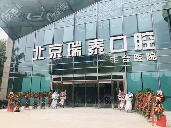 北京瑞泰口腔丰台医院