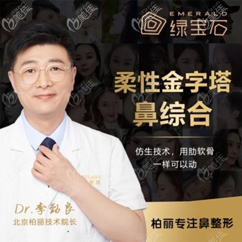 李劲良 北京柏丽技术院长
