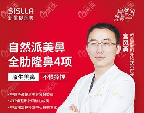 宫风勇 北京新星靓技术院长