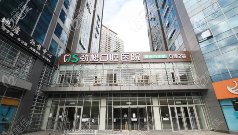 北京劲松口腔医院三元桥店