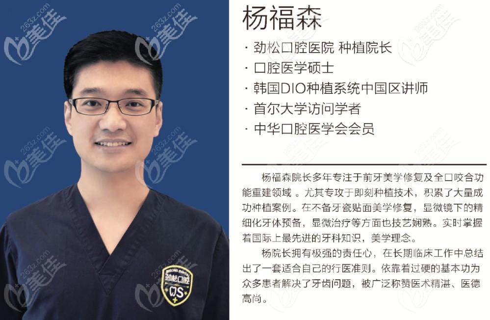 北京劲松口腔杨福森医生
