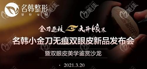 福州名韩双眼皮征集活动
