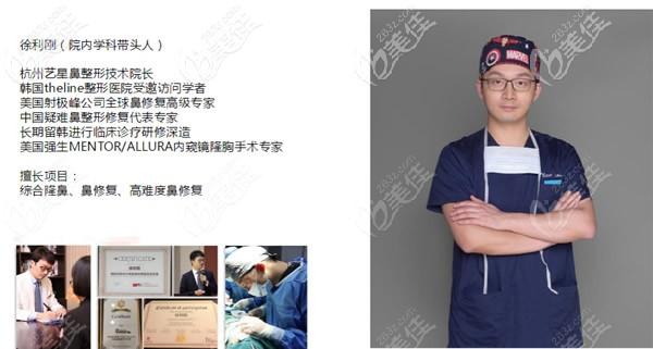 杭州艺星医院徐利刚院长