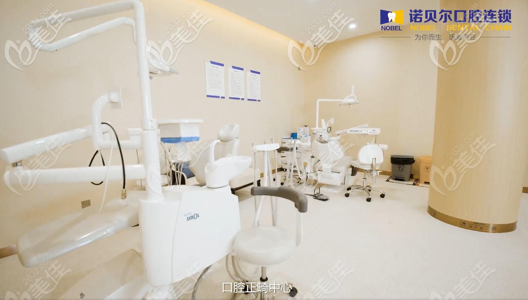 诺贝尔牙科正畸诊室环境