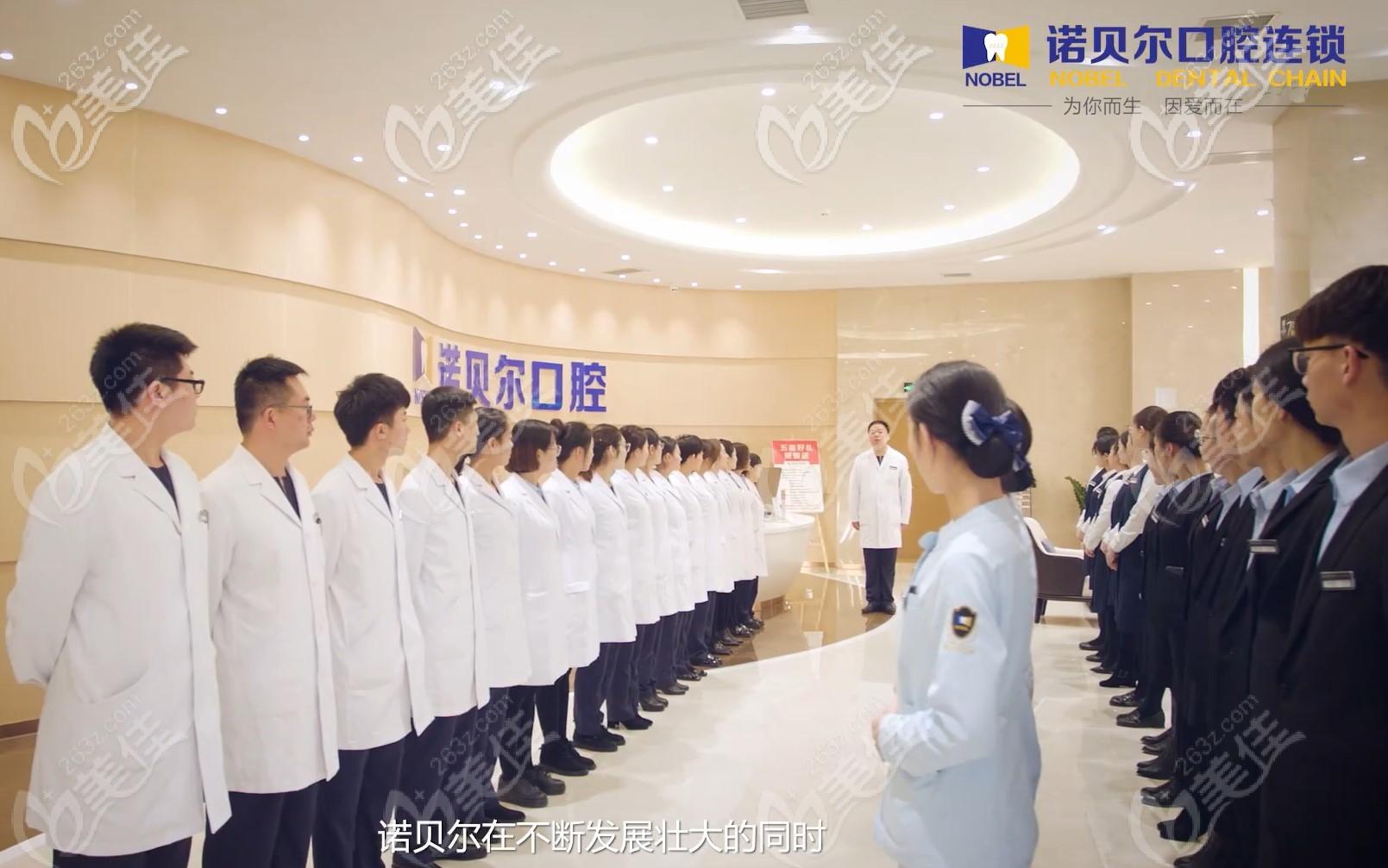 诺贝尔口腔庞大的医护团队