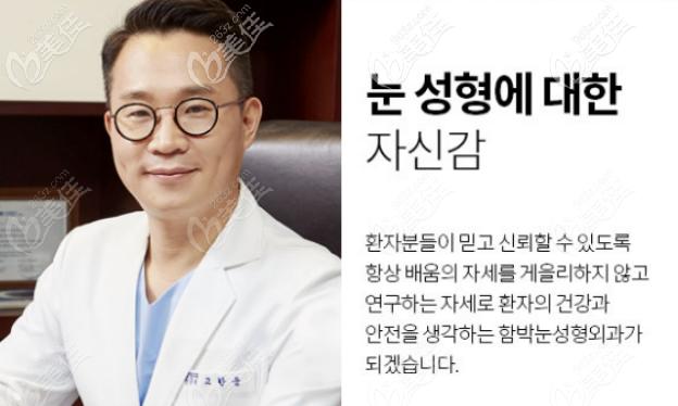 韩国大眼睛整形美容医院院长
