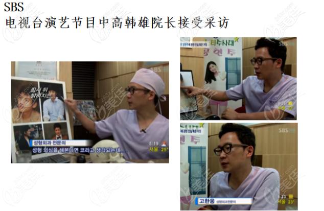 韩国大眼睛整形美容医院的电视采访