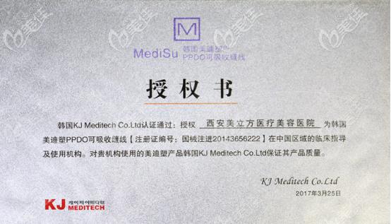 西安米兰柏羽是韩国美迪塑ppdo可吸线的临床指导及使用机构