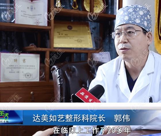 北京达美如艺郭伟院长
