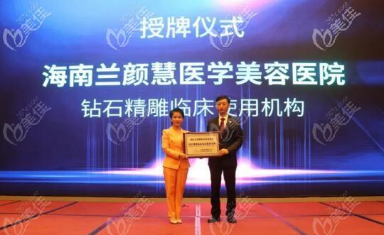 海南兰颜慧医学美容医院成为海南以色列钻石精 雕第1家认证挂牌机构