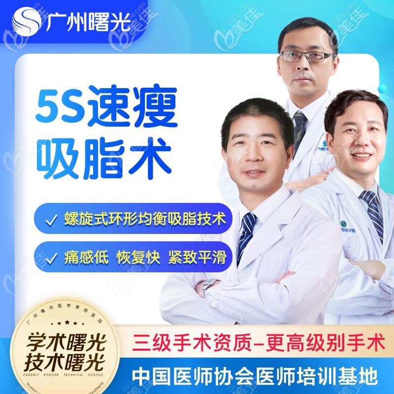 广州曙光哪个医生吸脂比较好