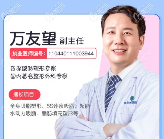广州曙光万友望医生吸脂技术怎么样