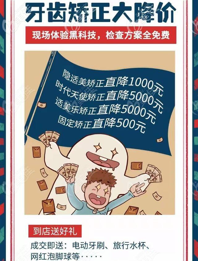 时代天使和适美乐隐形牙套的价格直降5000块,就在北京瑞泰口腔北苑总院