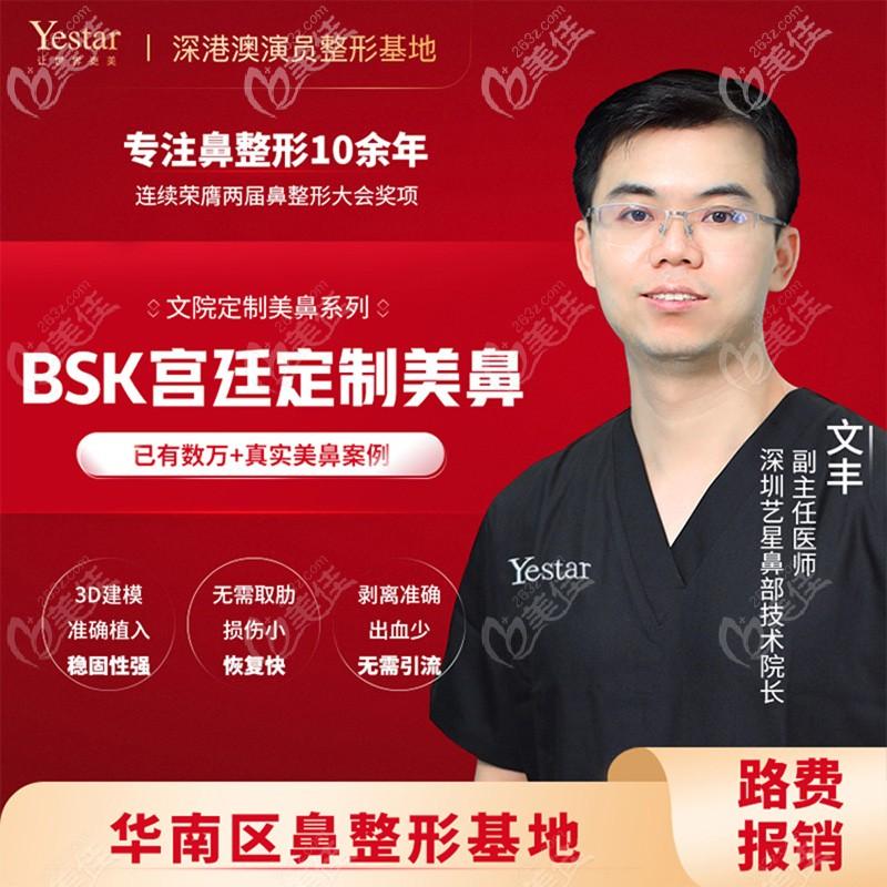 深圳艺星文丰医生隆鼻怎么样