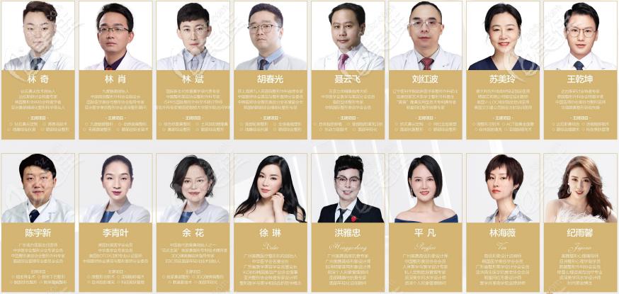 广州美携医疗美容医生团队实力