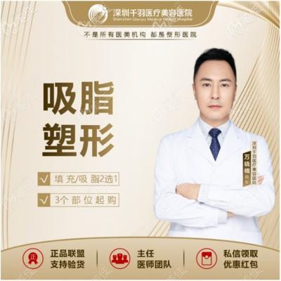深圳吸脂医生推荐深圳阳光医院万晓楠医生