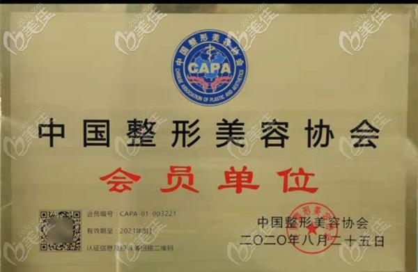 成都润美玉之光是中国整形美容协会会员单位