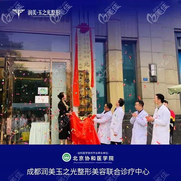医院进行挂牌仪式