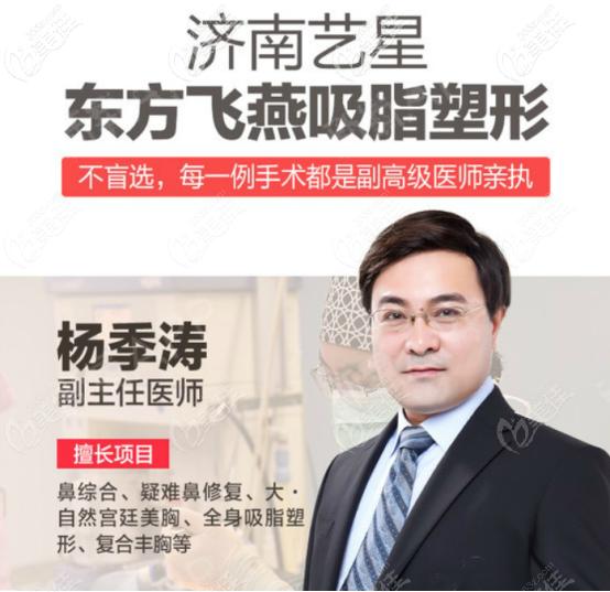 杨季涛医生