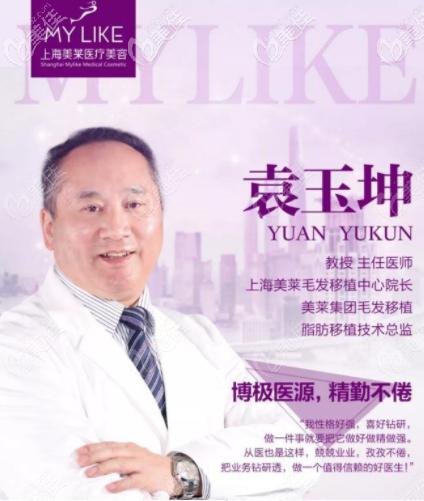 上海美莱袁玉坤吸脂和自体脂肪填充做的怎么样?