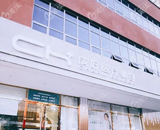 北京成好医疗美容大楼