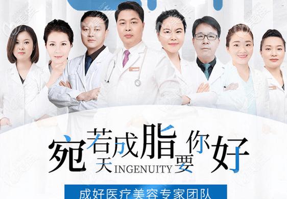北京成好医疗美容医生团