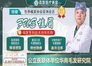广州荔医植发医院