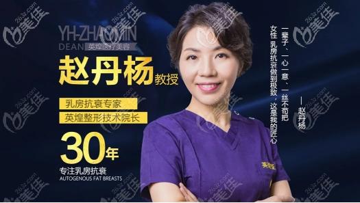 赵丹杨丰胸价格多少钱?找她做PRP自体脂肪丰胸价格贵不?