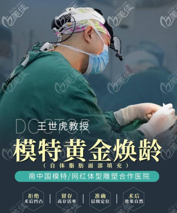 广州面部脂肪填充厉害的医生推荐广州军美王世虎教授