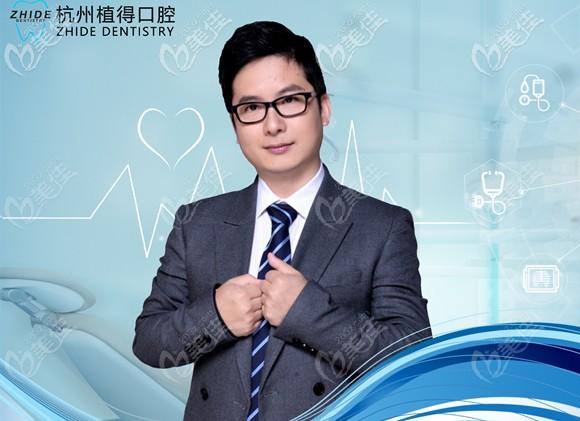 现任杭州植得口腔种植医师蒋峰