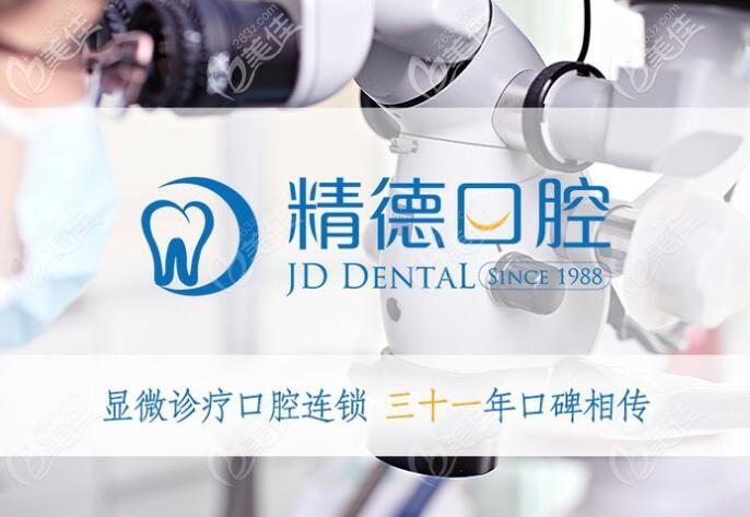 北京精德数字化显微诊疗