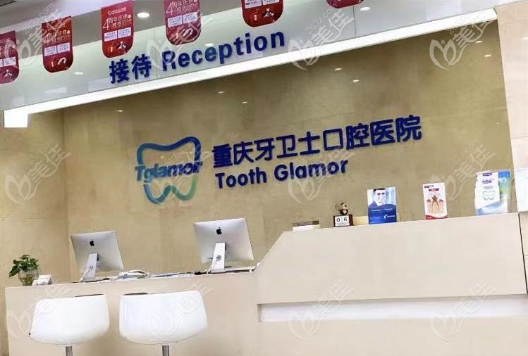 重庆牙卫士口腔医院