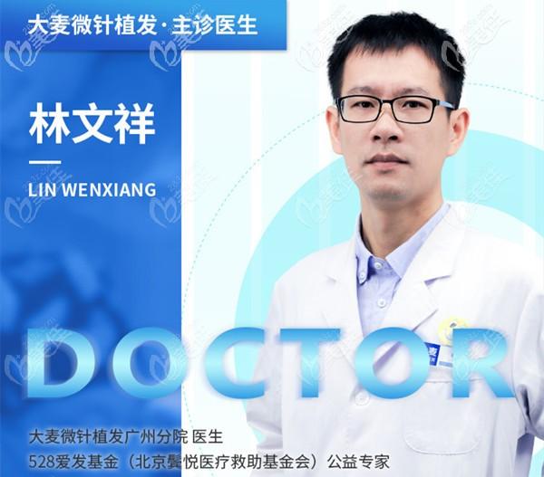 广州大麦微针主诊医生林文祥