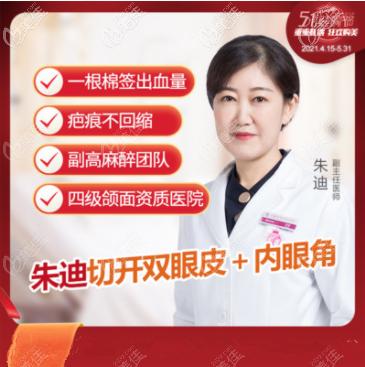 上海伊莱美朱迪做双眼皮效果怎么样?