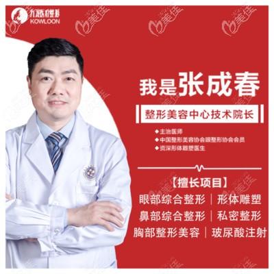 珠海九龙医院张成春隆胸技术好吗