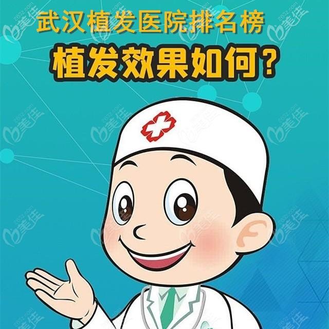 武汉公 立医院植发排名